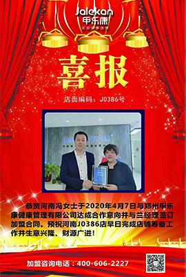 2020-4-7河南冯女士