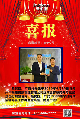 2020-4-20四川广安肖先生
