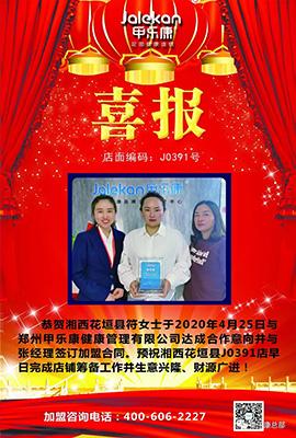2020-4-25湖南汀西花垣县符女士