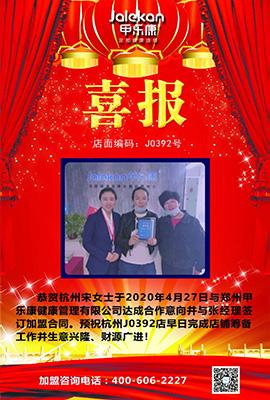2020-4-27浙江杭州宋女士