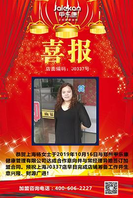 10-16上海杨女士