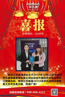 10-23江苏南通廖女士