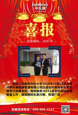 10-26江苏南京刘女士