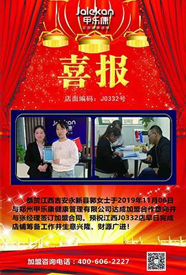 11-06江西吉安郭女士
