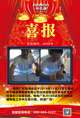 11-15广东珠海徐总