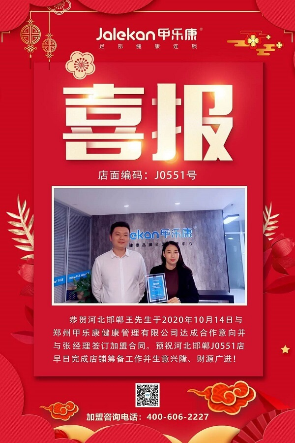 广西桂平  王先生  签约二店