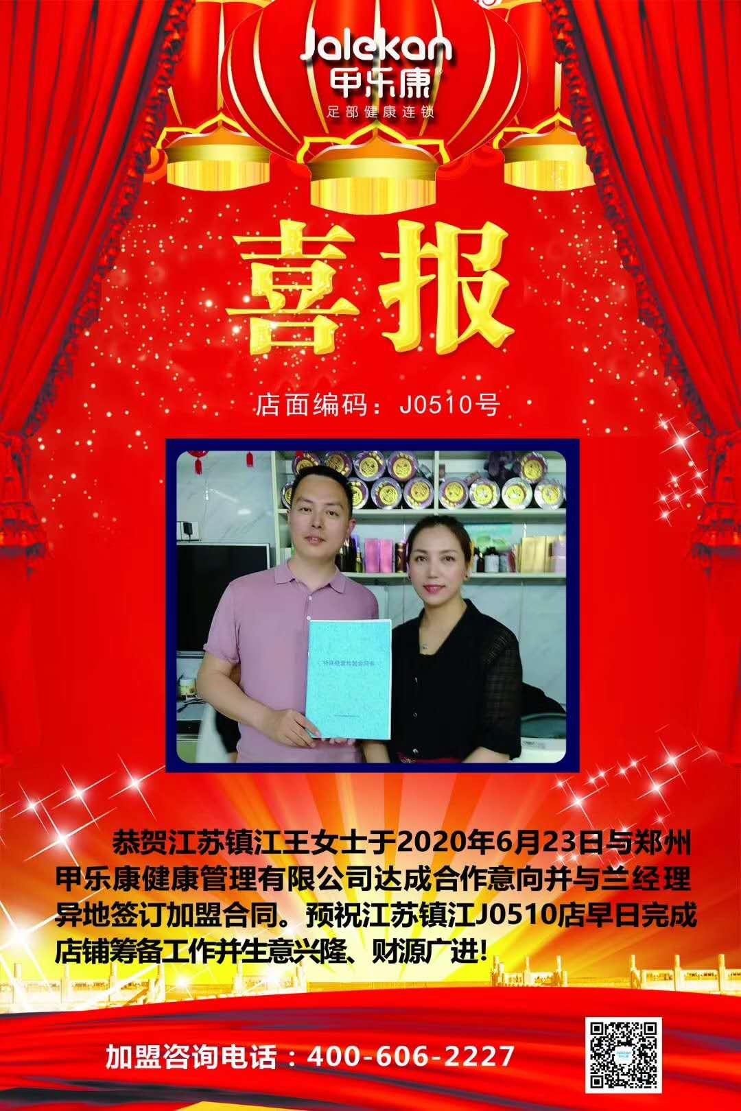 2020-6-23江苏镇江王女士