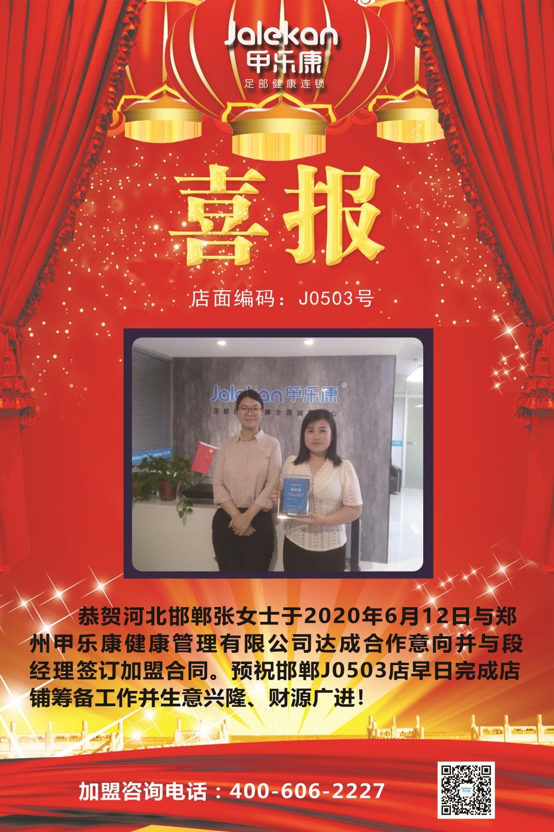 2020-6-12河北邯郸张女士