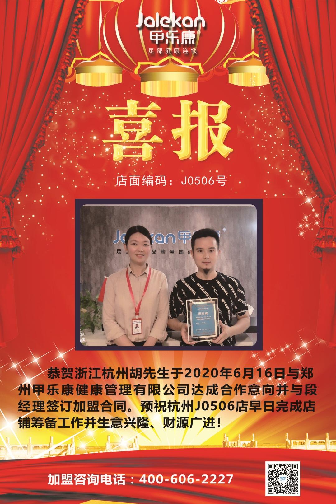 2020-6-16浙江杭州胡先生