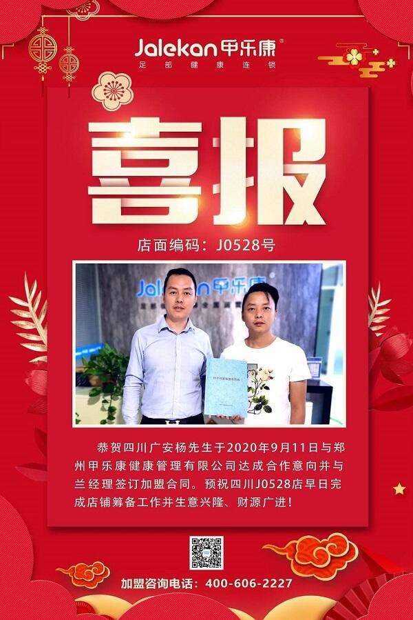 四川广安 杨先生